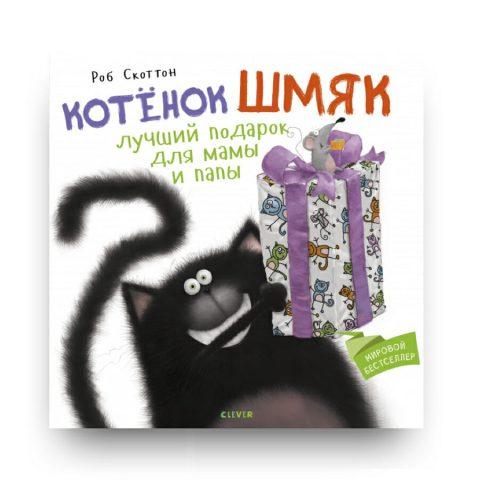 Книга Котенок Шмяк Лучший подарок для мамы и папы