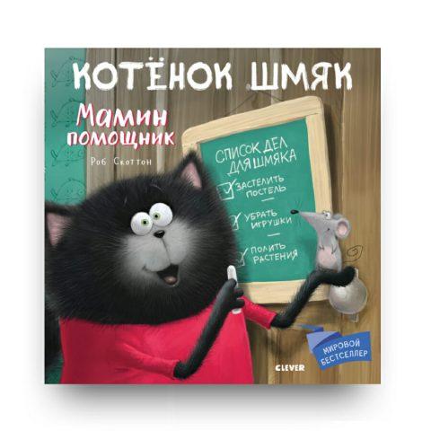 Книга Котенок Шмяк. Мамин помощник Роб Скоттон