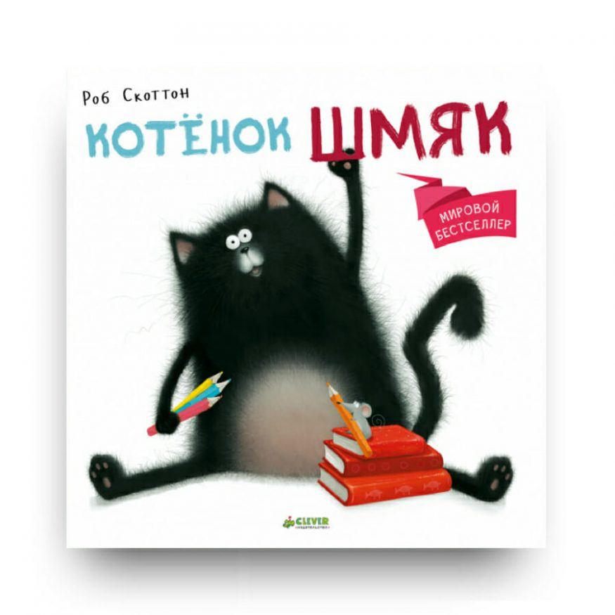 Libro Splat the Cat di Rob Scotton in russo