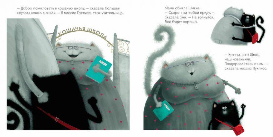 Книга Котенок Шмяк иллюстрации 3