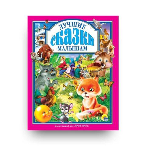 Книга Лучшие сказки малышам сборник народных сказок обложка