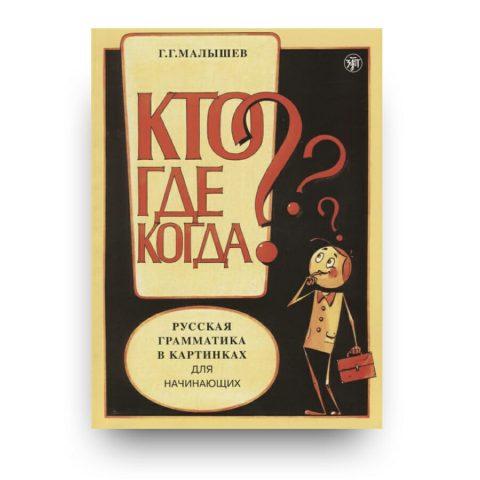 Libro di grammatica Russa
