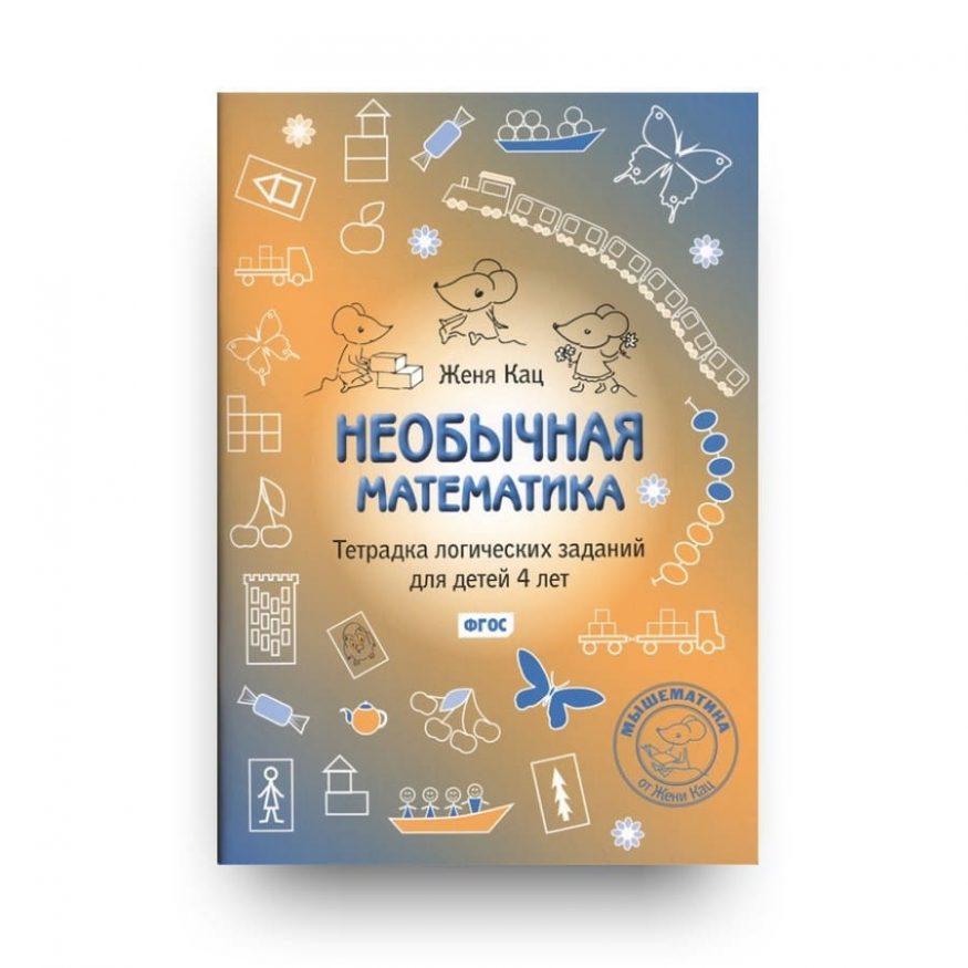 Книга Жени Кац Необычная математика. Тетрадь логических заданий для детей 4 лет. обложка