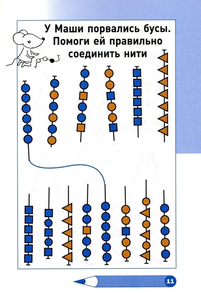 Книга Жени Кац Необычная математика. Тетрадь логических заданий для детей 4 лет. Иллюстрации 1