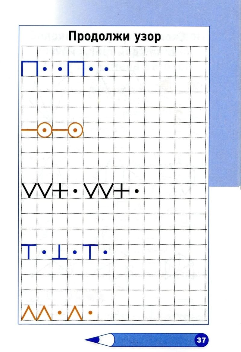 Книга Жени Кац Необычная математика. Тетрадь логических заданий для детей 4 лет. Иллюстрации 2