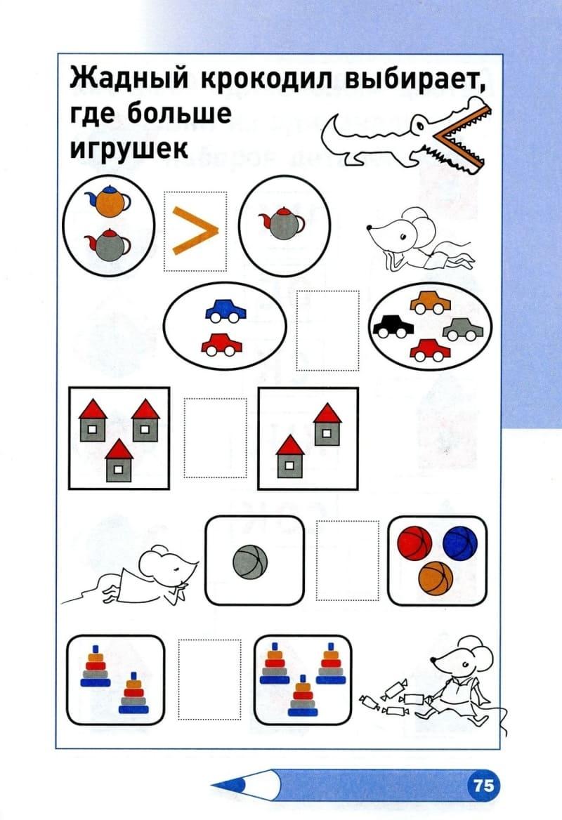 Книга Жени Кац Необычная математика. Тетрадь логических заданий для детей 4 лет. Иллюстрации 3
