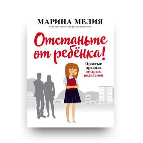 Libro Otstanʹte ot rebënka! di Marina Melija in russo
