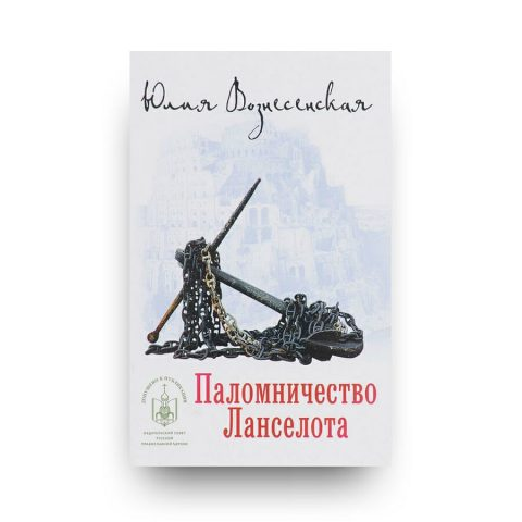 Il libro Palomničestvo Lonselota di Julija Voznesenskaja in lingua russa
