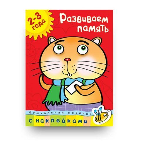 Книга Ольги Земцовой Развиваем память. 2-3 года. Серия Дошкольная мозаика обложка
