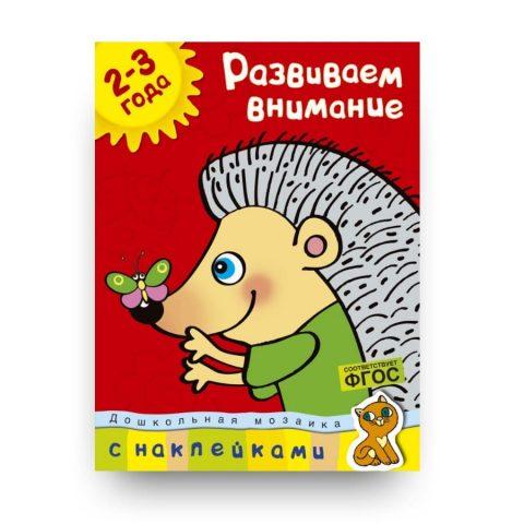 Книга Ольги Земцовой Развиваем внимание. 2-3 года. Серия Дошкольная мозаика обложка