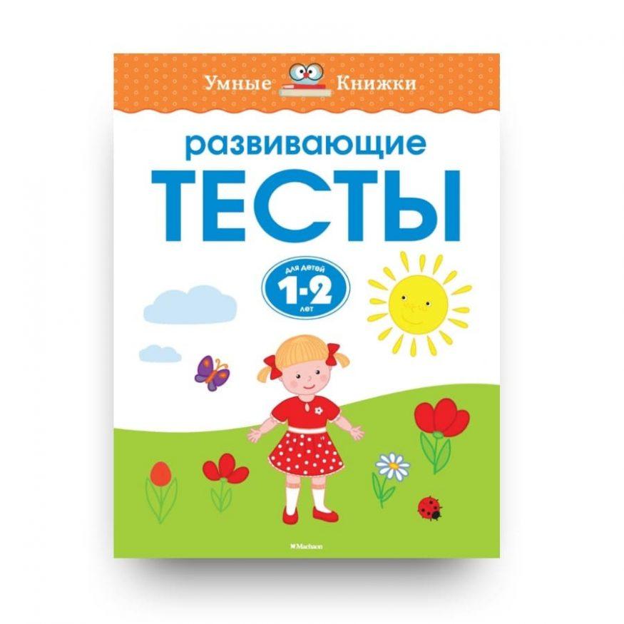Книга Ольги Земцовой Развивающие тесты для детей 1-2 лет Серия Умные книжки. обложка