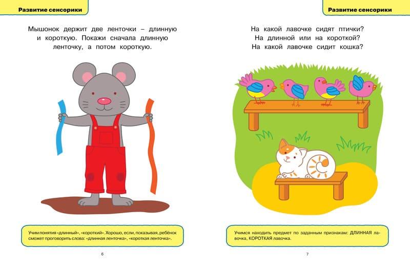 Книга Ольги Земцовой Развивающие тесты для детей 1-2 лет Серия Умные книжки. иллюстрации 3