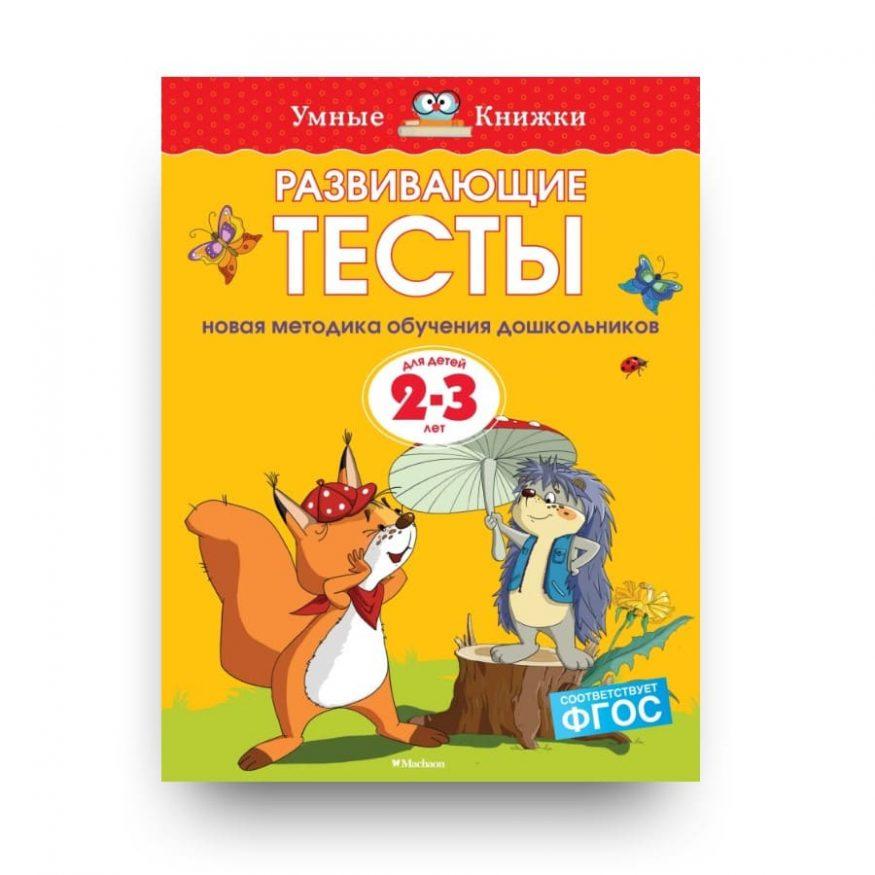 Книга Ольги Земцовой Развивающие тесты для детей 2-3 лет. Серия Умные книжки обложка