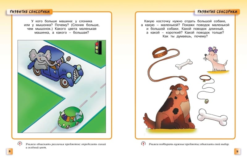 Книга Ольги Земцовой Развивающие тесты для детей 2-3 лет. Серия Умные книжки иллюстрации 4