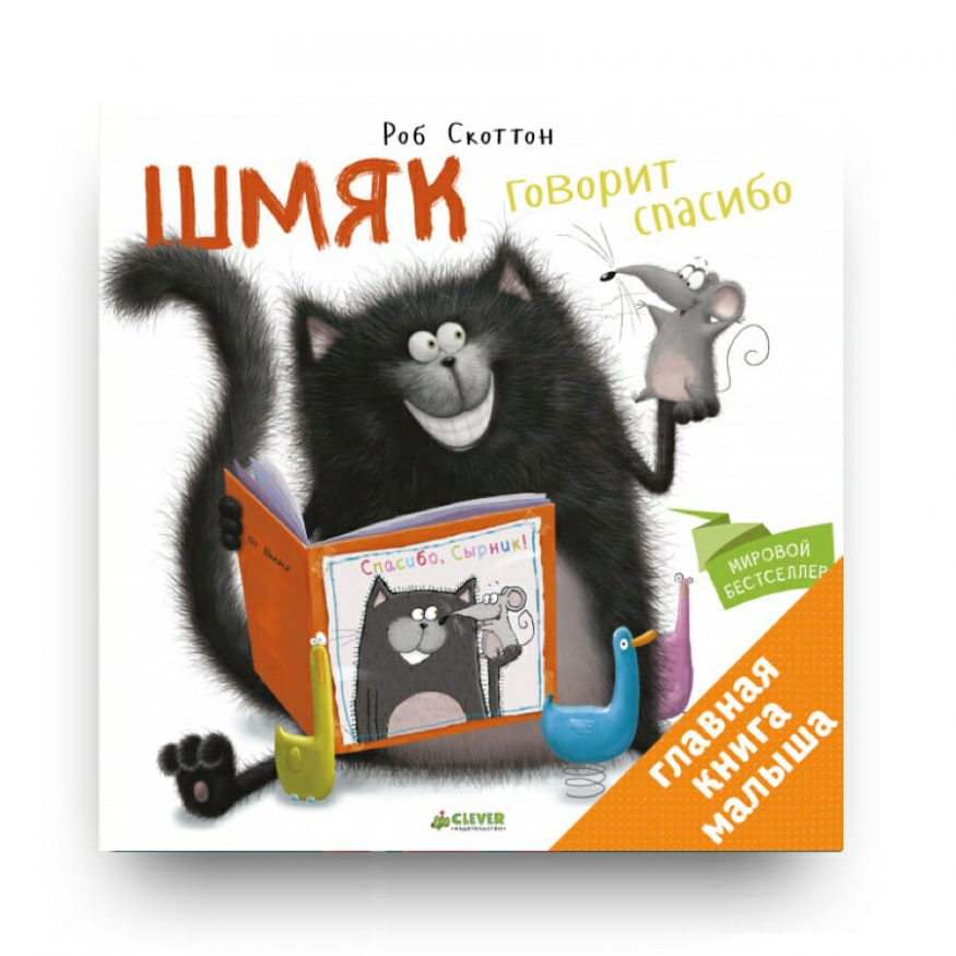 Libro Splat Says Thank You! di Rob Scotton in russo