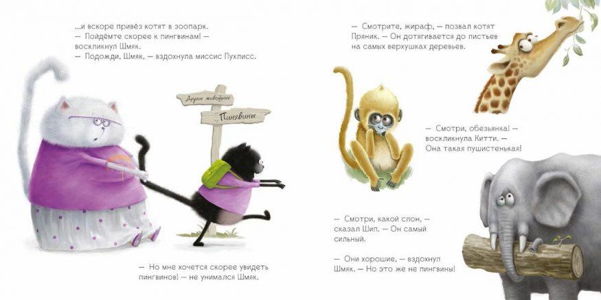 Книга Шмяк и пингвины иллюстрации 1