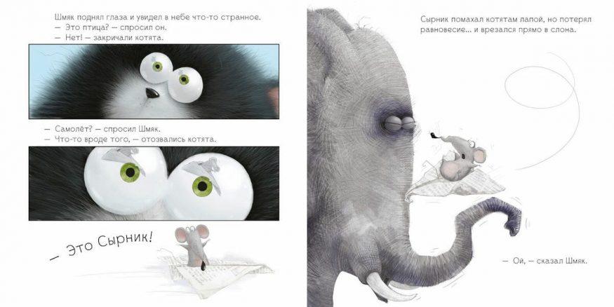 Книга Шмяк и пингвины иллюстрации 2
