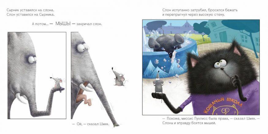 Книга Шмяк и пингвины иллюстрации 3