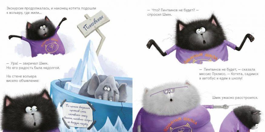 Книга Шмяк и пингвины иллюстрации 4