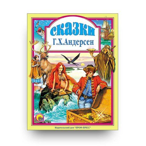 Книга Сказки Андерсена сборник Проф-Пресс обложка