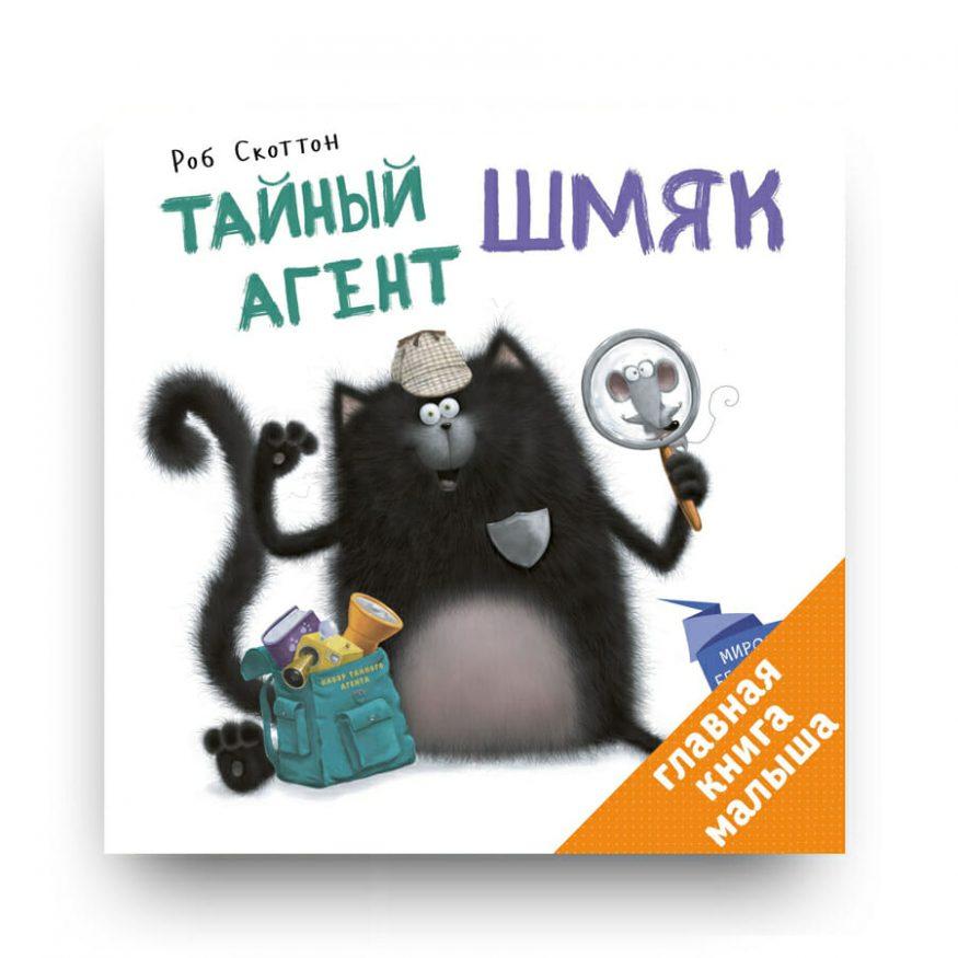 Libro Secret Agent Splat! di Rob Scotton in russo