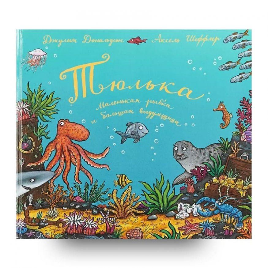 Книга Джулии Дональдсон Тюлька. Маленькая рыбка и большая выдумщица обложка