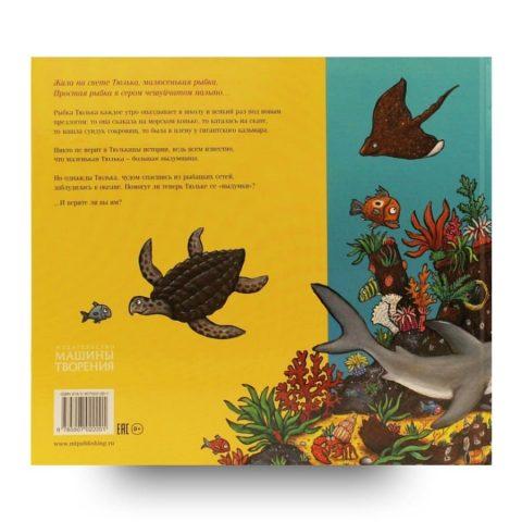 Книга Джулии Дональдсон Тюлька. Маленькая рыбка и большая выдумщица обложка 2