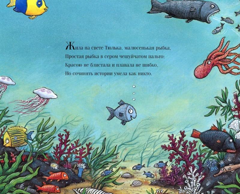 Книга Джулии Дональдсон Тюлька. Маленькая рыбка и большая выдумщица иллюстрации 1