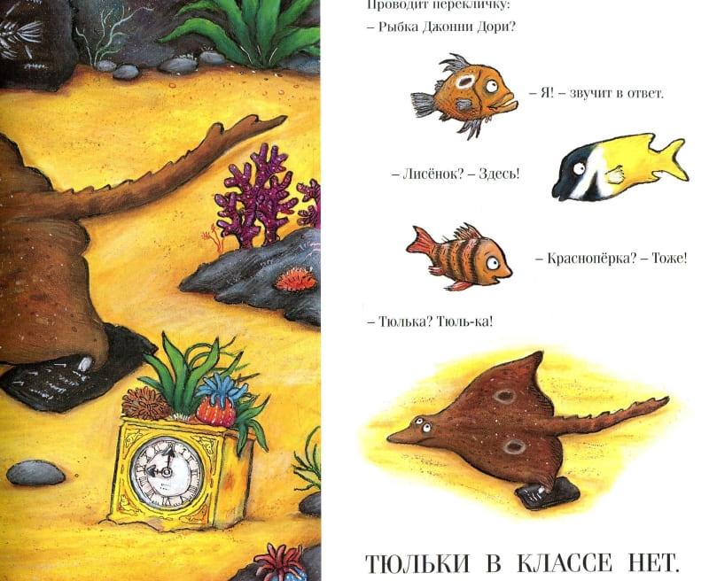 Книга Джулии Дональдсон Тюлька. Маленькая рыбка и большая выдумщица иллюстрации 2