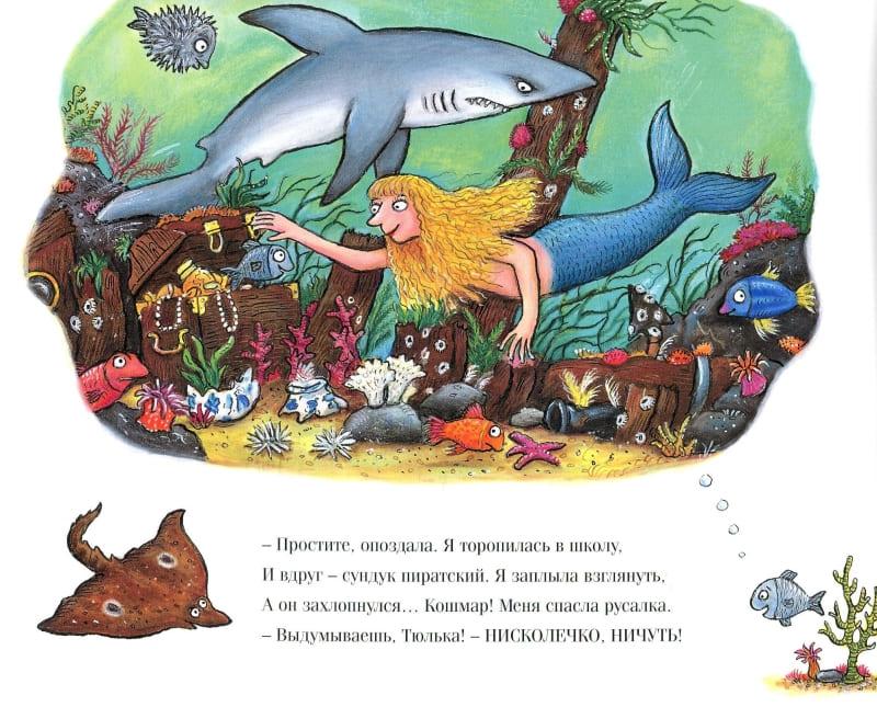 Книга Джулии Дональдсон Тюлька. Маленькая рыбка и большая выдумщица иллюстрации 3