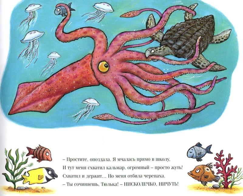 Книга Джулии Дональдсон Тюлька. Маленькая рыбка и большая выдумщица иллюстрации 4