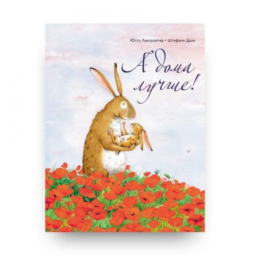 Книга для малышей Ютты Лангройтер А дома лучше! обложка