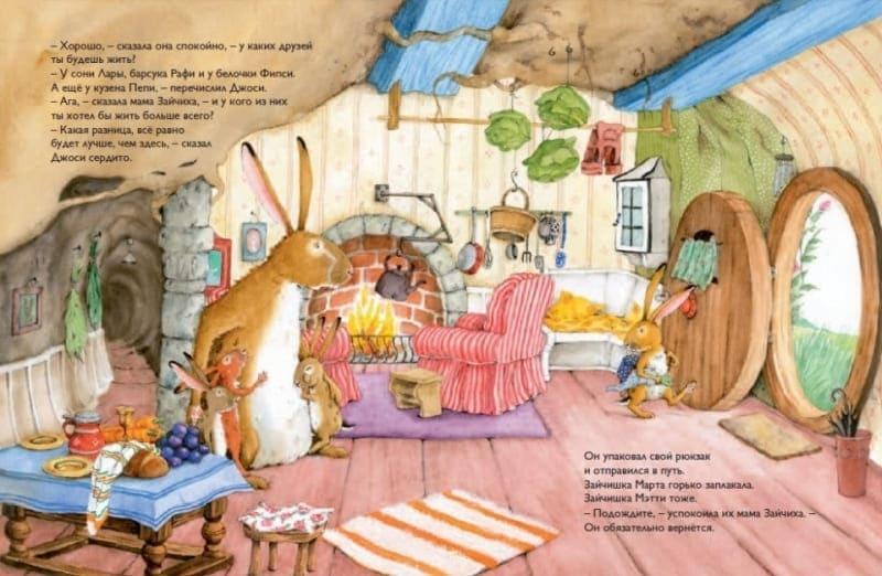 Книга для малышей Ютты Лангройтер А дома лучше! иллюстрации 1