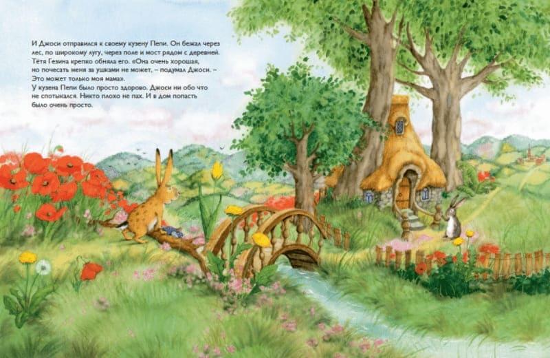Книга для малышей Ютты Лангройтер А дома лучше! иллюстрации 2