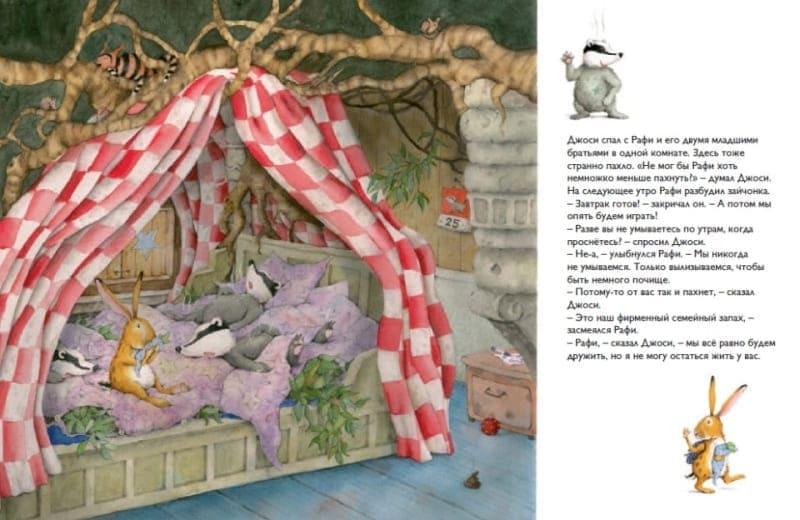 Книга для малышей Ютты Лангройтер А дома лучше! иллюстрации 3