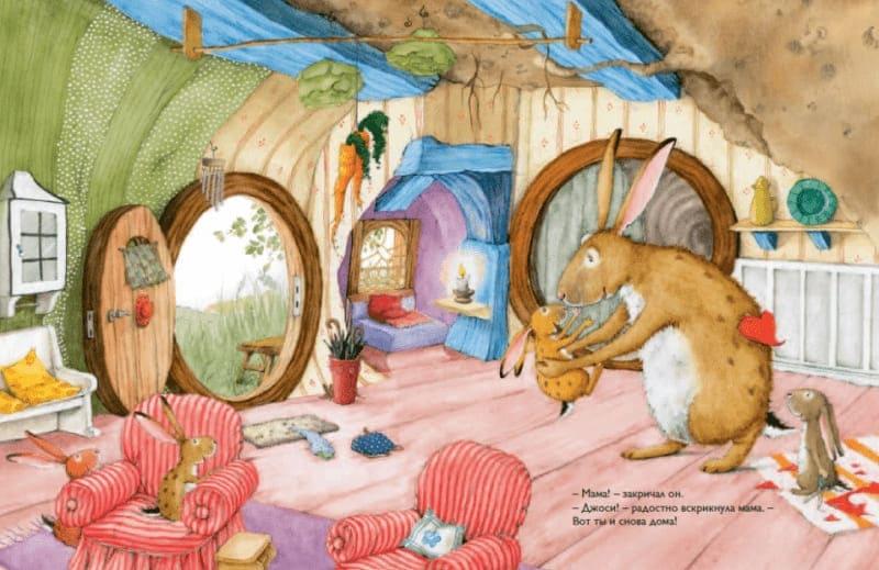 Книга для малышей Ютты Лангройтер А дома лучше! иллюстрации 4