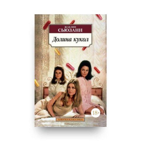Книга Жаклин Сьюзанн Долина кукол обложка