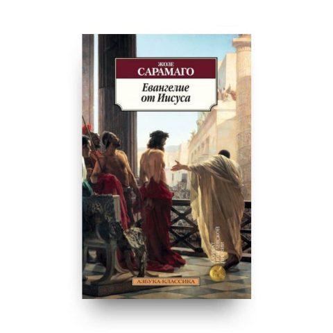 Книга Жозе Сарамаго Евангелие от Иисуса обложка