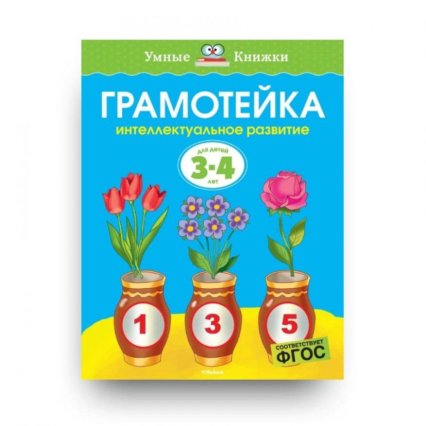 Книга Ольги Земцовой Грамотейка. Интеллектуальное развитие детей 3-4 лет обложка