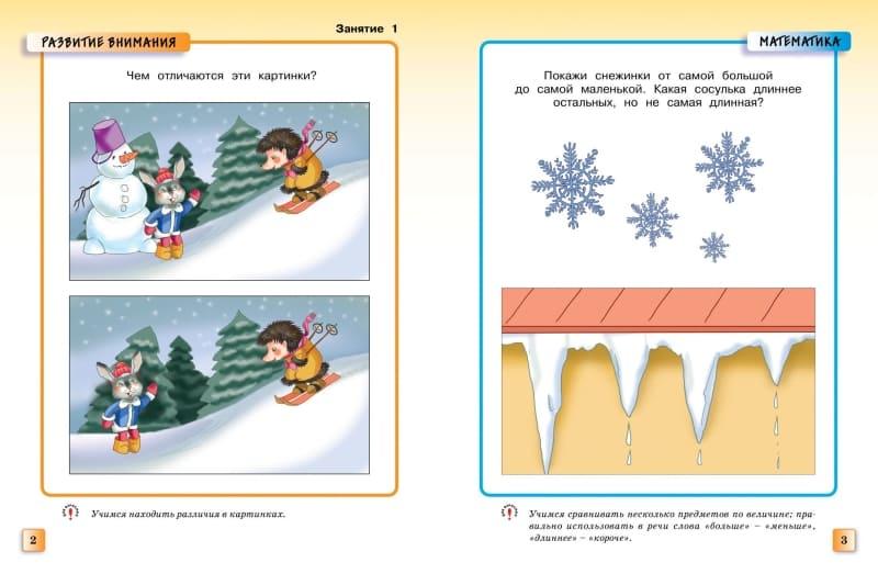 Книга Ольги Земцовой Грамотейка. Интеллектуальное развитие детей 3-4 лет иллюстрации 1