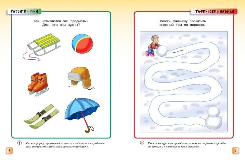 Книга Ольги Земцовой Грамотейка. Интеллектуальное развитие детей 3-4 лет иллюстрации 2