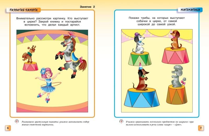 Книга Ольги Земцовой Грамотейка. Интеллектуальное развитие детей 3-4 лет иллюстрации 3