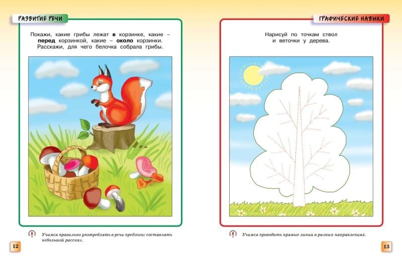 Книга Ольги Земцовой Грамотейка. Интеллектуальное развитие детей 3-4 лет иллюстрации 4