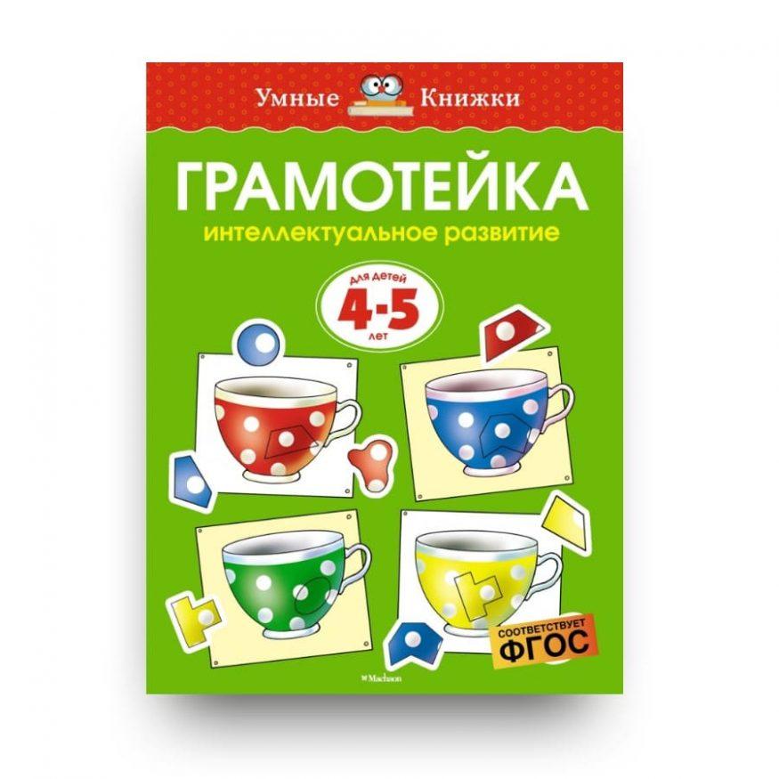 Книга Ольги Земцовой Грамотейка. Интеллектуальное развитие детей 4-5 лет обложка