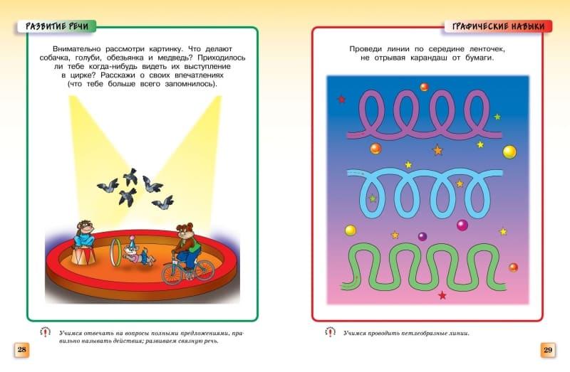 Книга Ольги Земцовой Грамотейка. Интеллектуальное развитие детей 4-5 лет иллюстрации 2