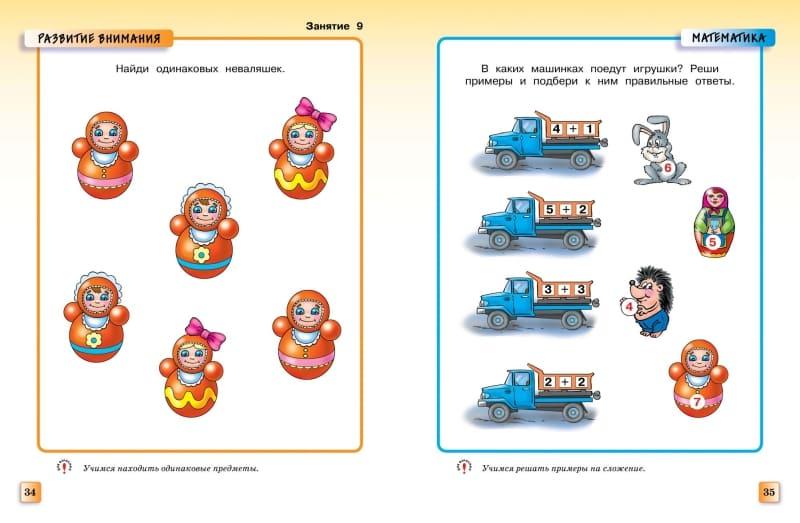 Книга Ольги Земцовой Грамотейка. Интеллектуальное развитие детей 4-5 лет иллюстрации 4