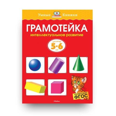 Книга Ольги Земцовой Грамотейка. Интеллектуальное развитие детей 5-6 лет обложка
