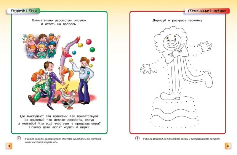 Книга Ольги Земцовой Грамотейка. Интеллектуальное развитие детей 5-6 лет иллюстрации 1