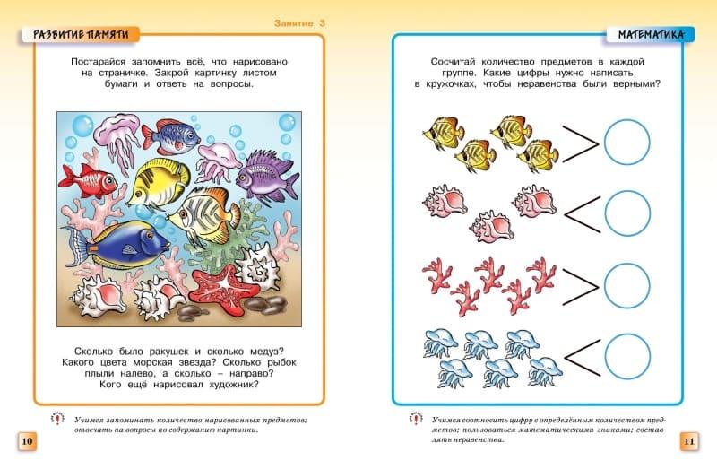 Книга Ольги Земцовой Грамотейка. Интеллектуальное развитие детей 5-6 лет иллюстрации 3