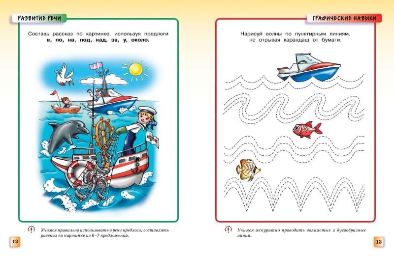Книга Ольги Земцовой Грамотейка. Интеллектуальное развитие детей 5-6 лет иллюстрации 4